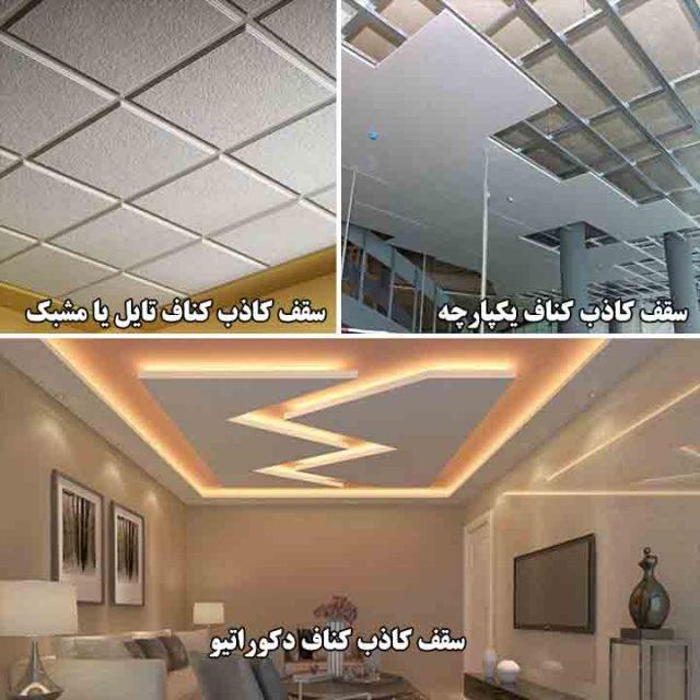 انواع سقف کناف